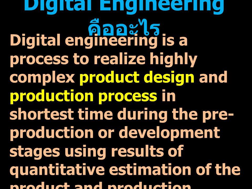 Digital Engineering คืออะไร