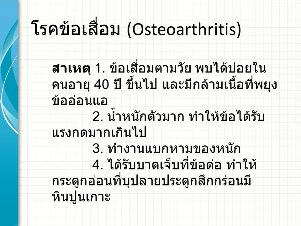 โรคข้อเสื่อม (Osteoarthritis)