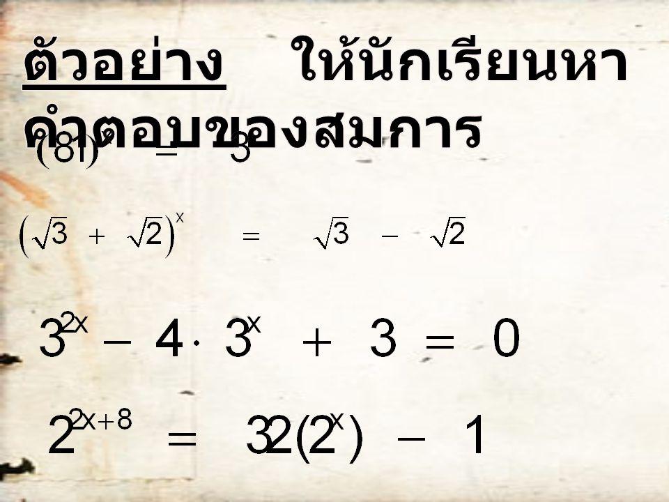 ตัวอย่าง ให้นักเรียนหาคำตอบของสมการ