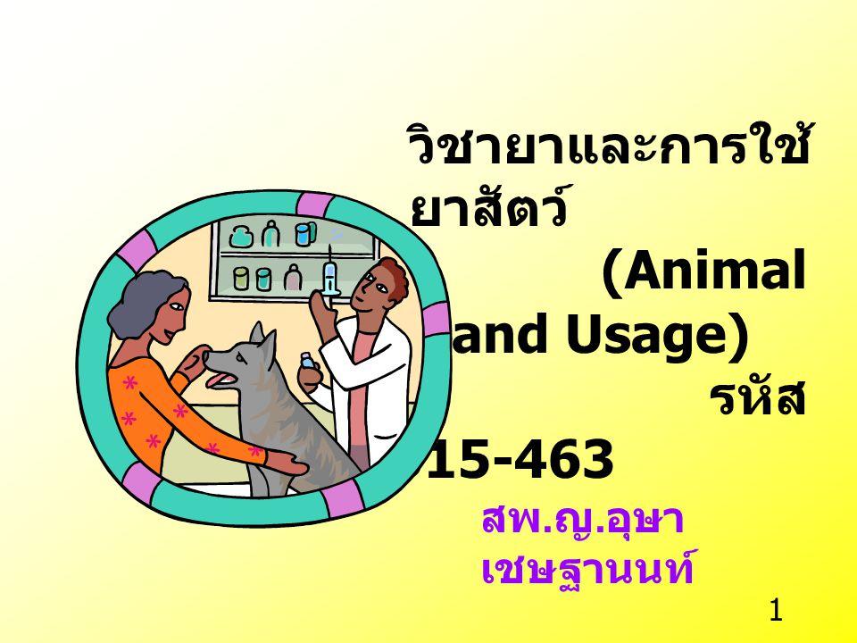 วิชายาและการใช้ยาสัตว์ (Animal Drugs and Usage) รหัสวิชา 515-463