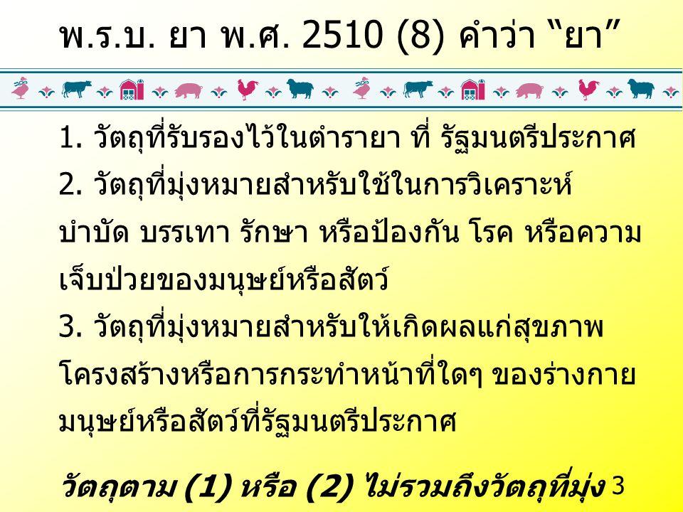 พ.ร.บ. ยา พ.ศ. 2510 (8) คำว่า ยา หมายความว่า
