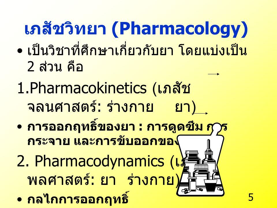 เภสัชวิทยา (Pharmacology)