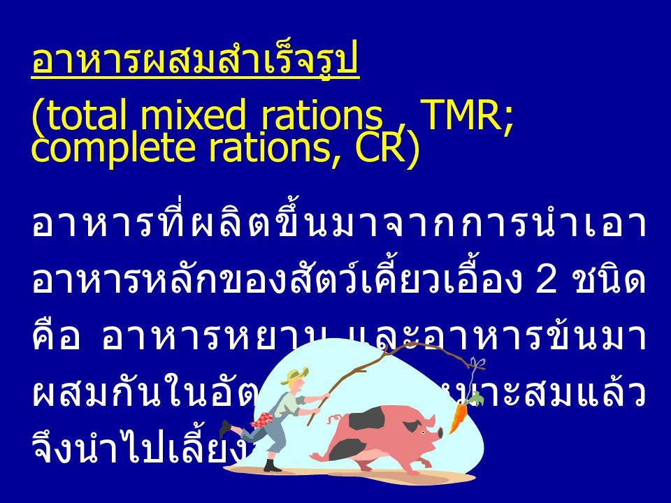 อาหารผสมสำเร็จรูป (total mixed rations , TMR; complete rations, CR)