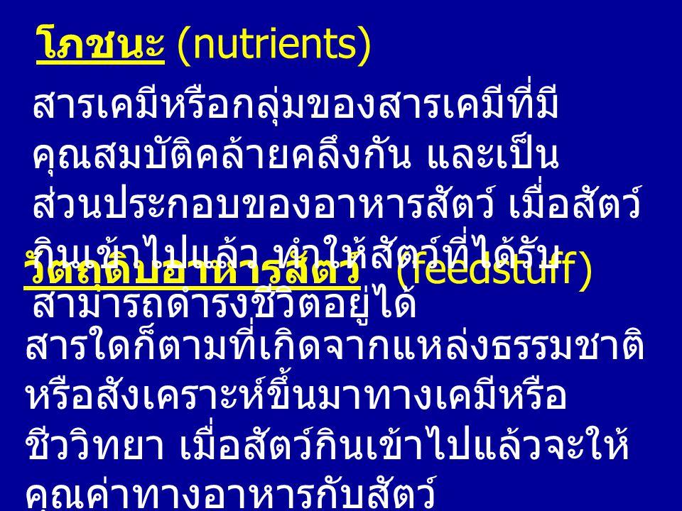 โภชนะ (nutrients)
