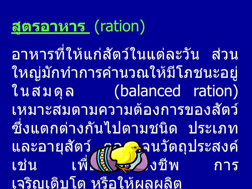 สูตรอาหาร (ration)
