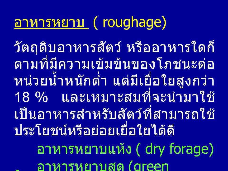 อาหารหยาบ ( roughage)
