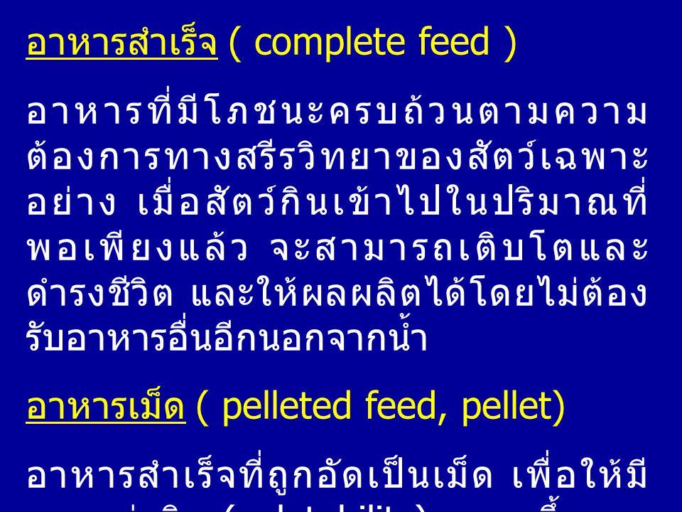 อาหารสำเร็จ ( complete feed )