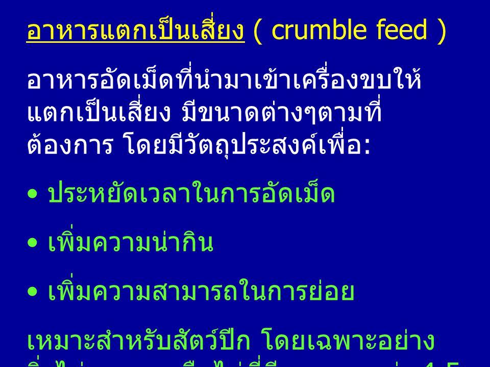 อาหารแตกเป็นเสี่ยง ( crumble feed )
