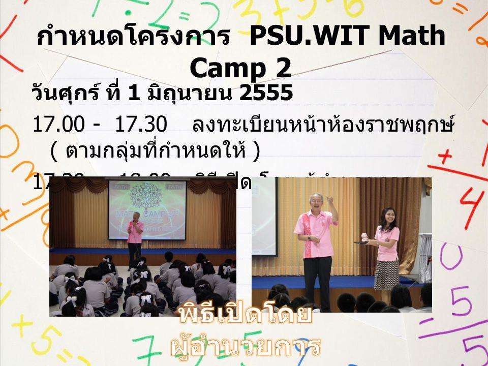 กำหนดโครงการ PSU.WIT Math Camp 2