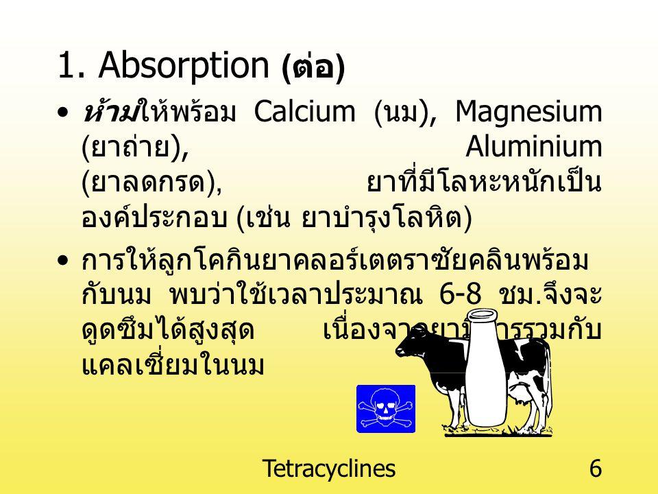 1. Absorption (ต่อ) ห้ามให้พร้อม Calcium (นม), Magnesium (ยาถ่าย), Aluminium (ยาลดกรด), ยาที่มีโลหะหนักเป็นองค์ประกอบ (เช่น ยาบำรุงโลหิต)
