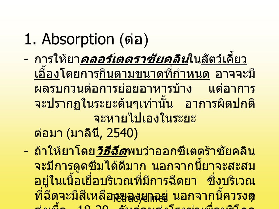 1. Absorption (ต่อ)