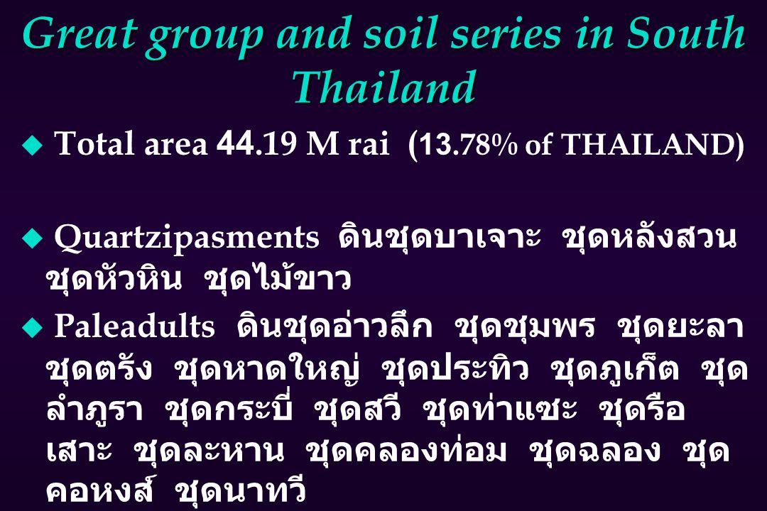 Great group and soil series in South Thailand