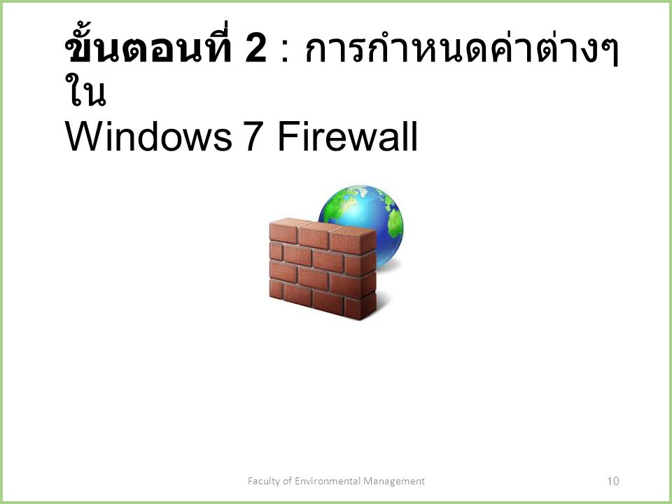 ขั้นตอนที่ 2 : การกำหนดค่าต่างๆ ใน Windows 7 Firewall