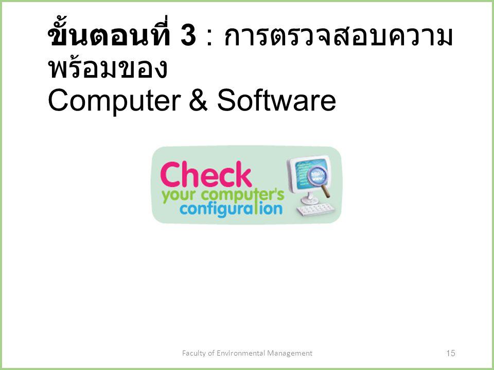 ขั้นตอนที่ 3 : การตรวจสอบความพร้อมของ Computer & Software