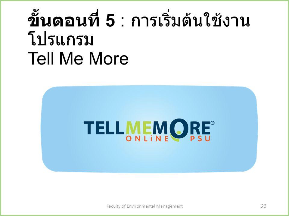 ขั้นตอนที่ 5 : การเริ่มต้นใช้งานโปรแกรม Tell Me More