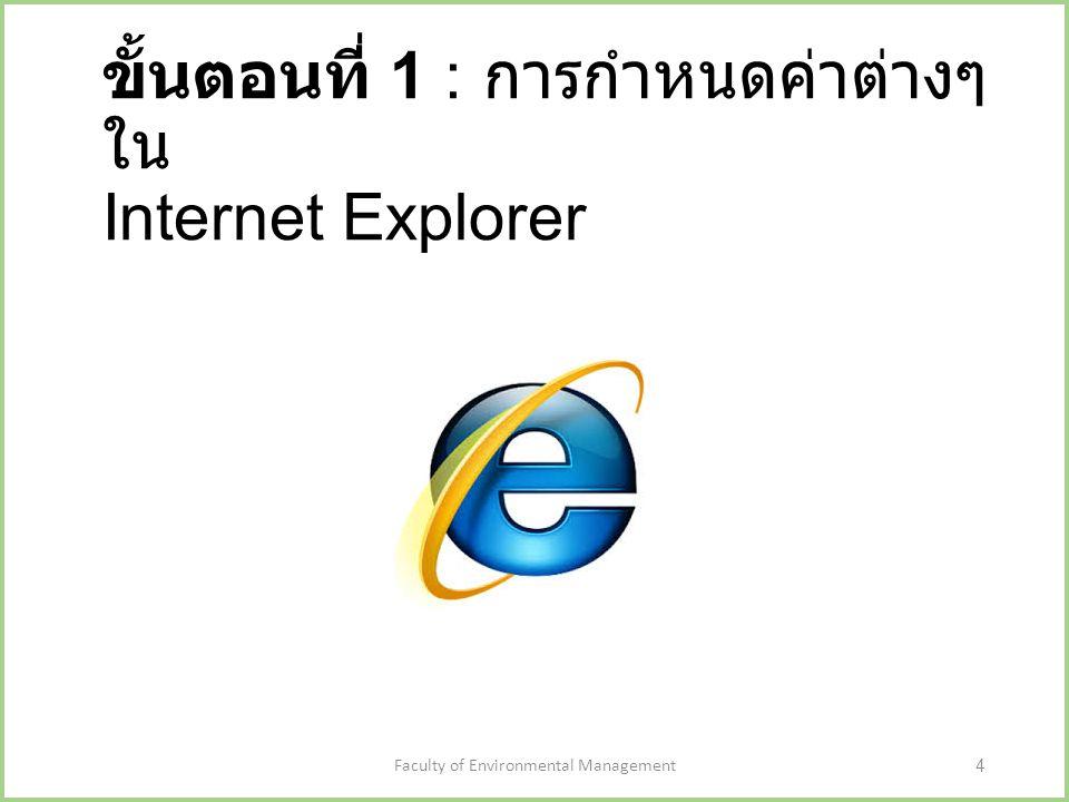 ขั้นตอนที่ 1 : การกำหนดค่าต่างๆ ใน Internet Explorer