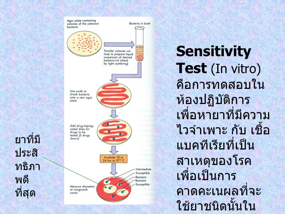Sensitivity Test (In vitro) คือการทดสอบในห้องปฏิบัติการ เพื่อหายาที่มีความไวจำเพาะ กับ เชื้อแบคทีเรียที่เป็นสาเหตุของโรคเพื่อเป็นการคาดคะเนผลที่จะใช้ยาชนิดนั้นในการรักษาสัตว์ (In vivo)