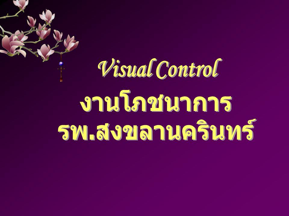 Visual Control งานโภชนาการ รพ.สงขลานครินทร์