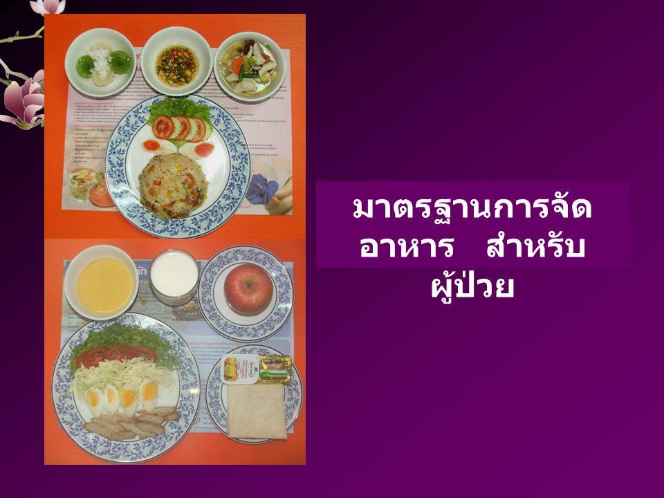 มาตรฐานการจัดอาหาร สำหรับผู้ป่วย