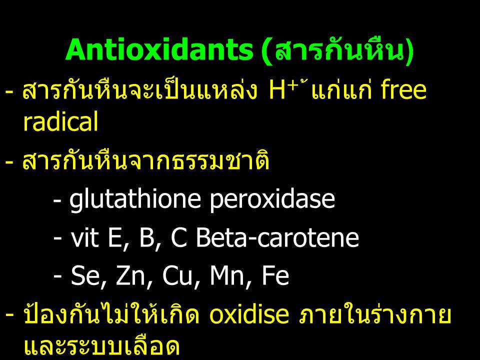 Antioxidants (สารกันหืน)