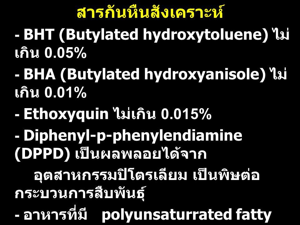 สารกันหืนสังเคราะห์ - BHT (Butylated hydroxytoluene) ไม่เกิน 0.05%