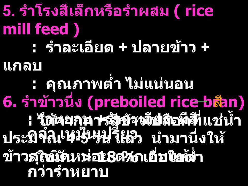 5. รำโรงสีเล็กหรือรำผสม ( rice mill feed )