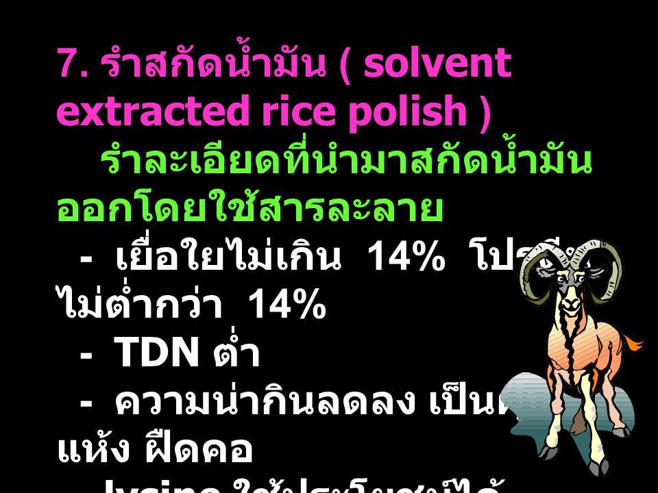 7. รำสกัดน้ำมัน ( solvent extracted rice polish )