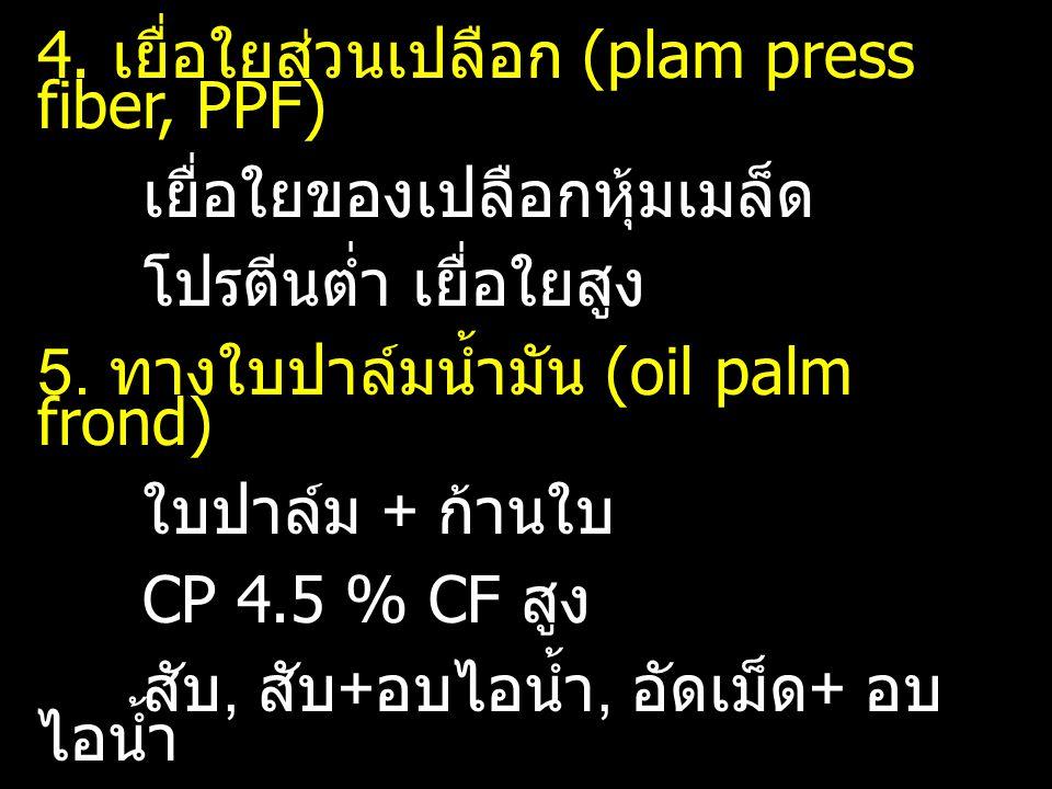 4. เยื่อใยส่วนเปลือก (plam press fiber, PPF)