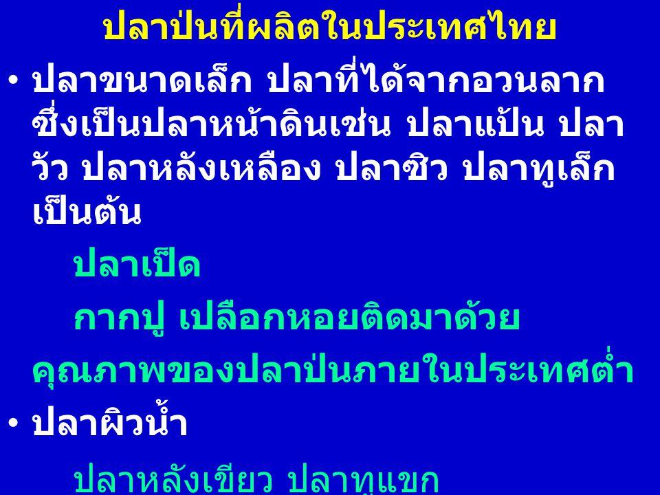 ปลาป่นที่ผลิตในประเทศไทย