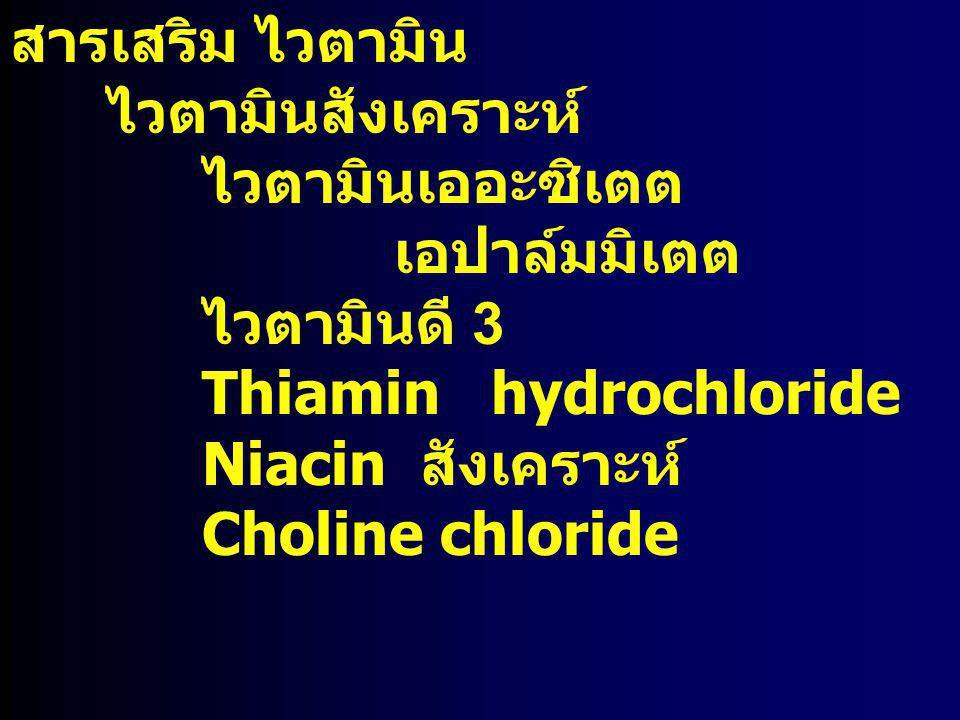 สารเสริม ไวตามิน ไวตามินสังเคราะห์ ไวตามินเออะซิเตต เอปาล์มมิเตต. ไวตามินดี 3. Thiamin hydrochloride.