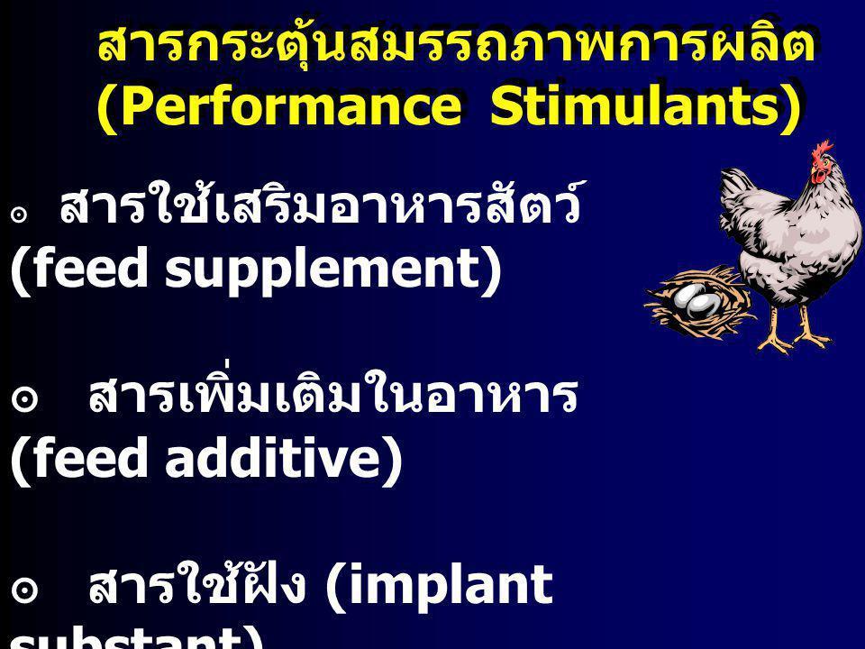 สารกระตุ้นสมรรถภาพการผลิต (Performance Stimulants)