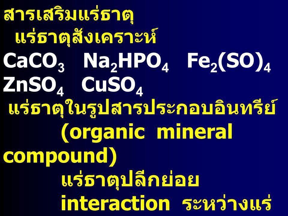 CaCO3 Na2HPO4 Fe2(SO)4 ZnSO4 CuSO4