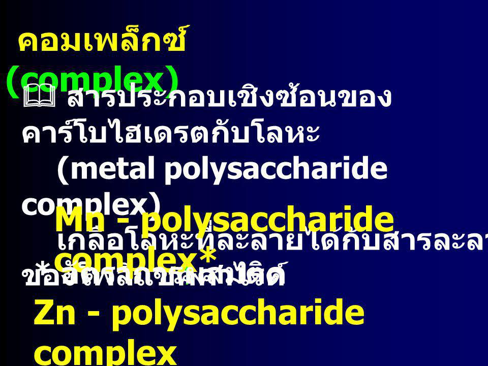 Mn - polysaccharide complex*