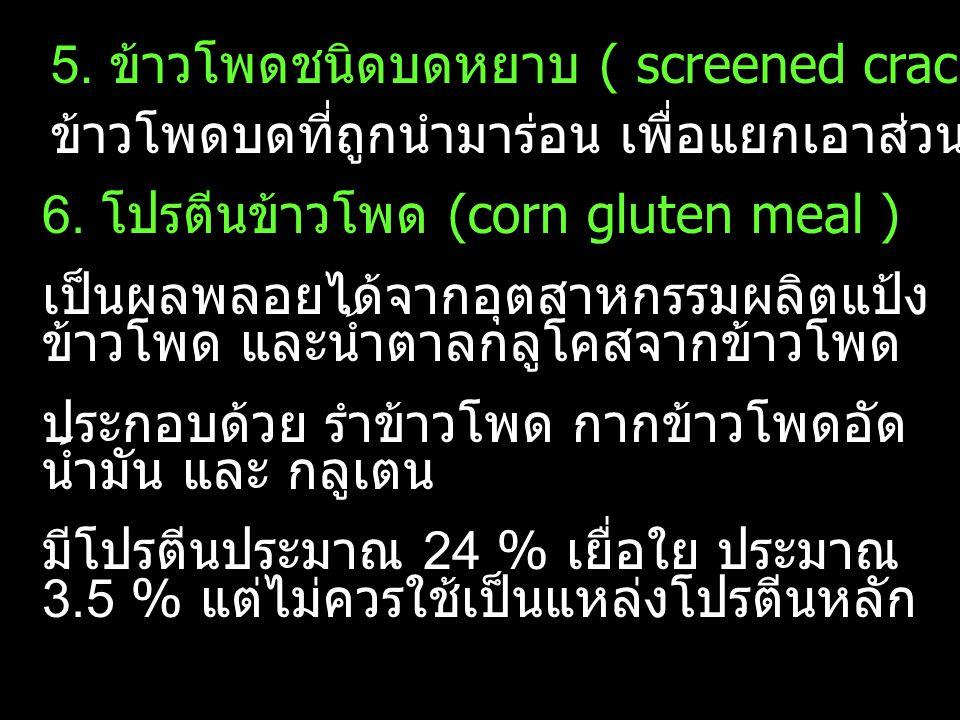 5. ข้าวโพดชนิดบดหยาบ ( screened cracked corn )