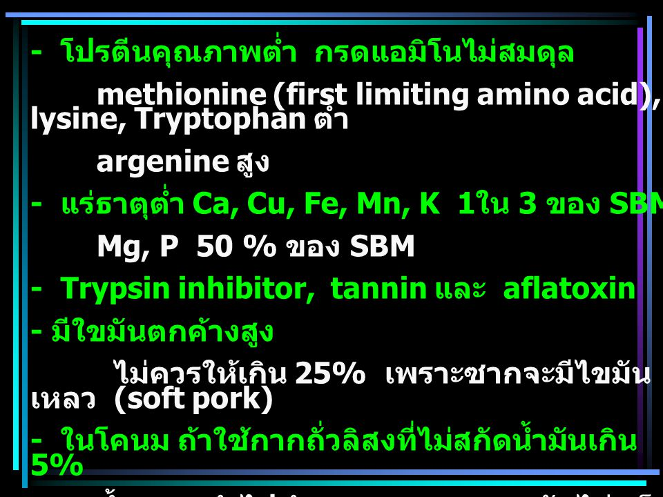 - โปรตีนคุณภาพต่ำ กรดแอมิโนไม่สมดุล