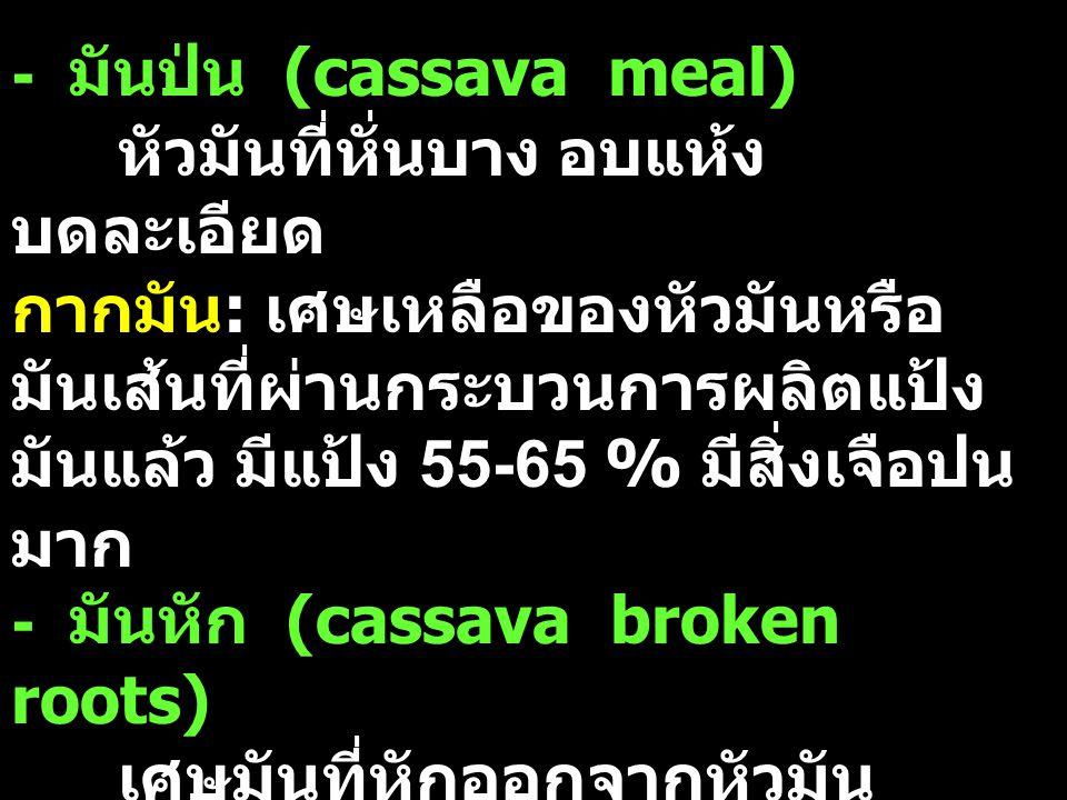 - มันป่น (cassava meal)
