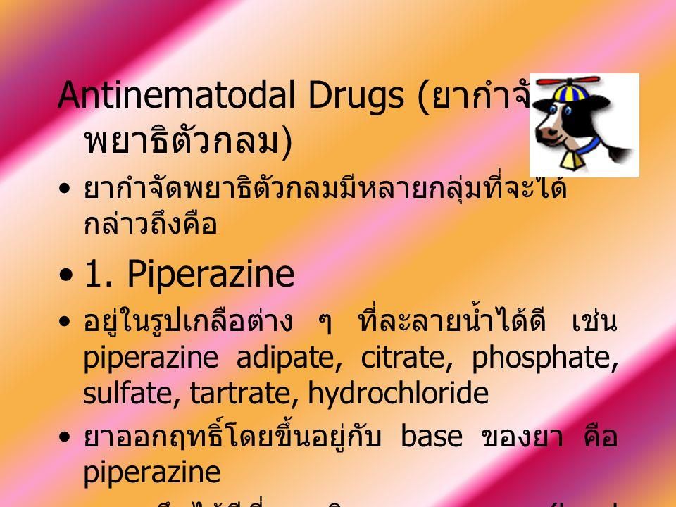 Antinematodal Drugs (ยากำจัดพยาธิตัวกลม) 1. Piperazine