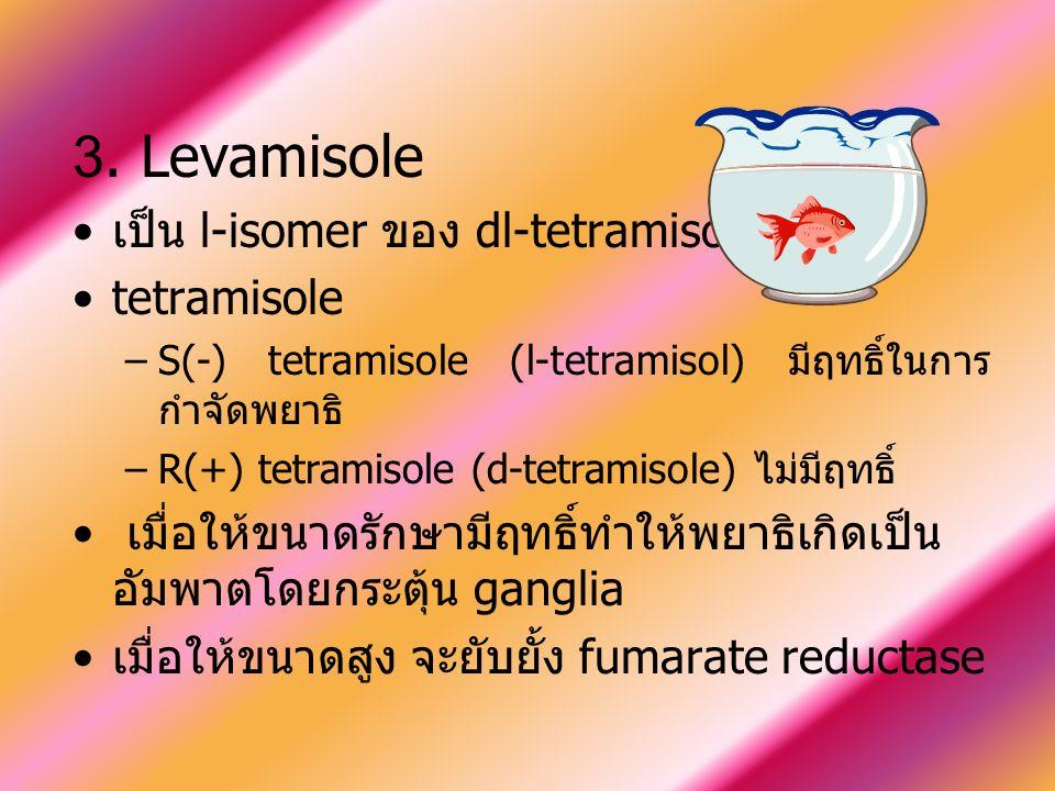 3. Levamisole เป็น l-isomer ของ dl-tetramisole tetramisole