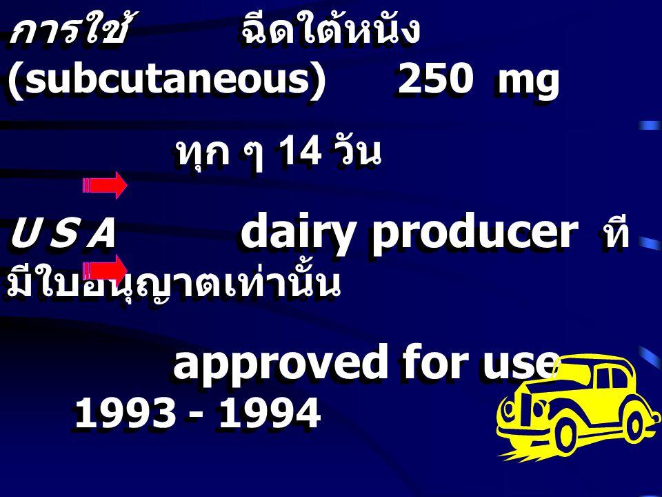 การใช้ ฉีดใต้หนัง (subcutaneous) 250 mg