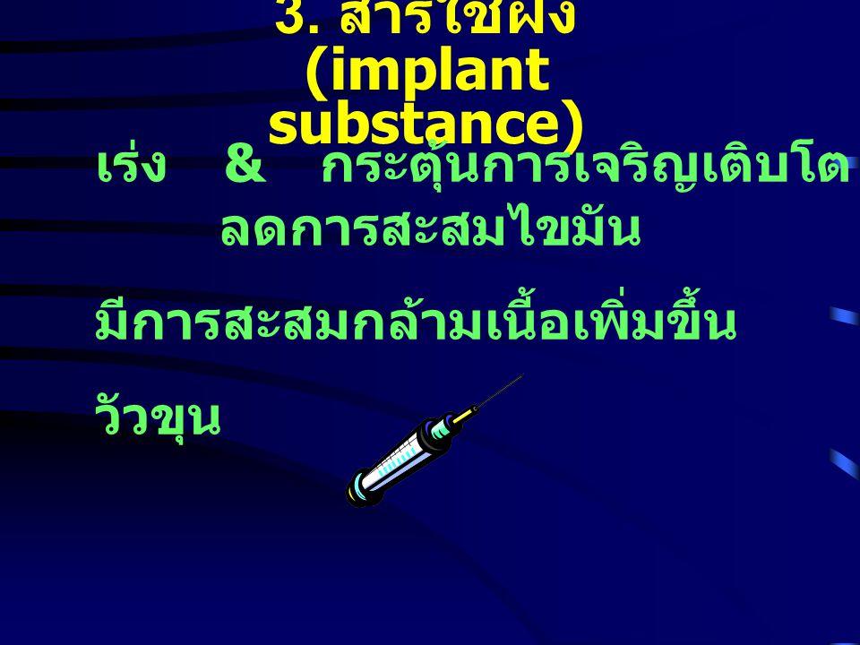 3. สารใช้ฝัง (implant substance)