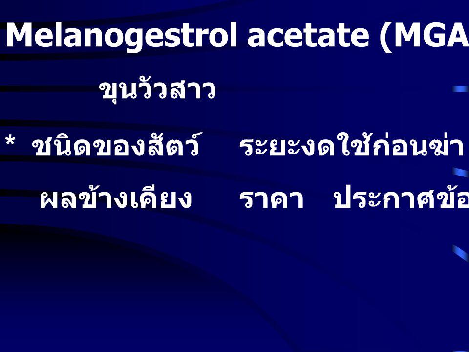 Melanogestrol acetate (MGA)