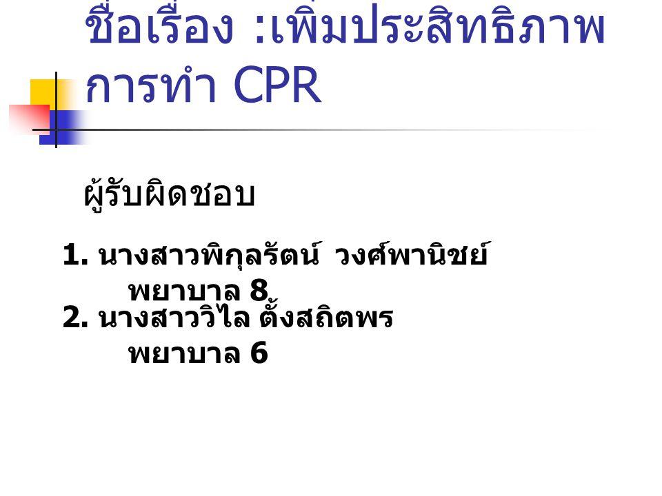 ชื่อเรื่อง :เพิ่มประสิทธิภาพการทำ CPR