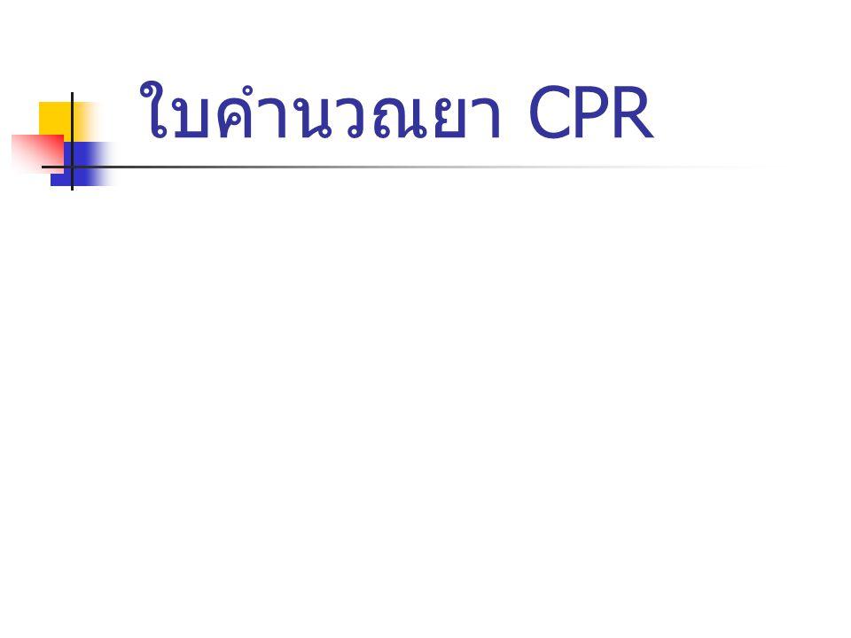 ใบคำนวณยา CPR