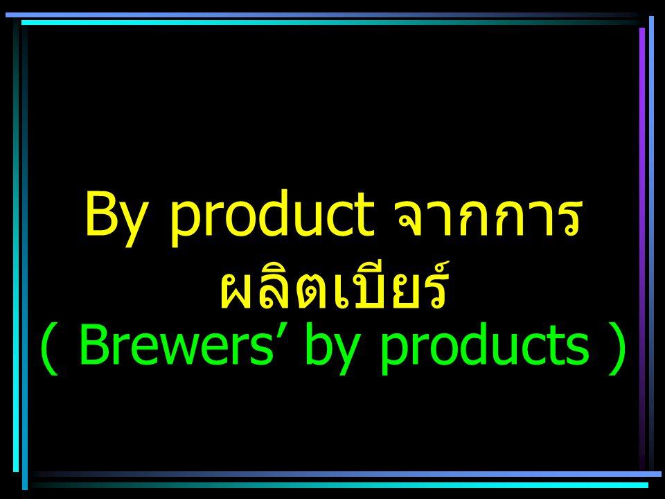 By product จากการผลิตเบียร์