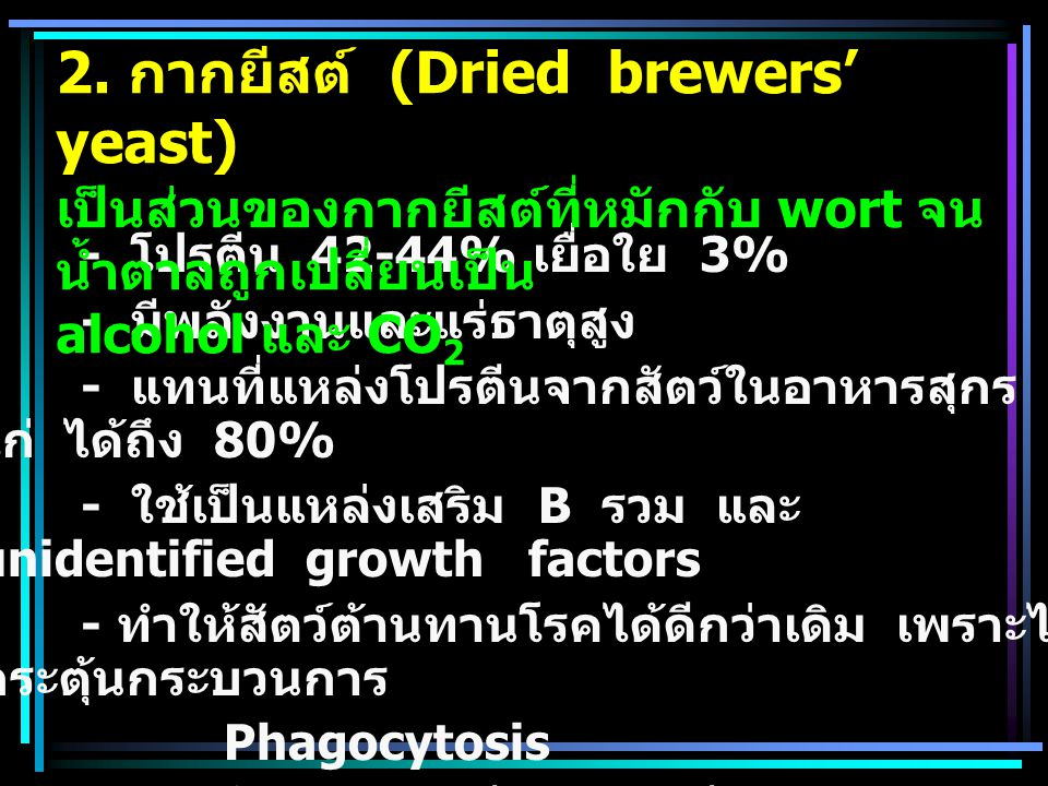 2. กากยีสต์ (Dried brewers' yeast)