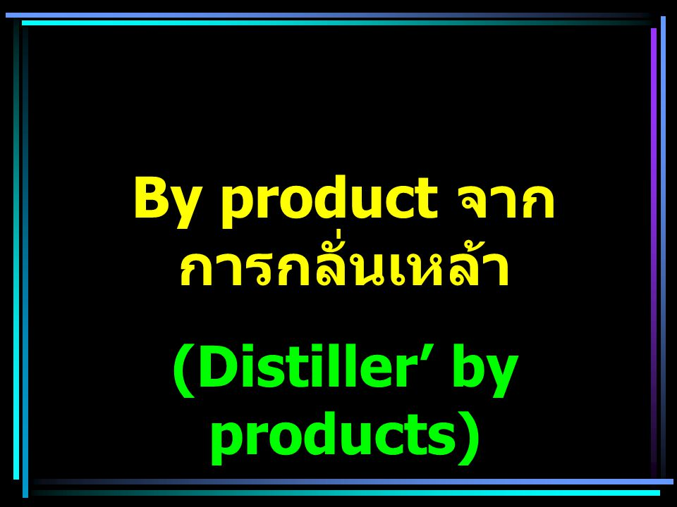 By product จากการกลั่นเหล้า (Distiller' by products)