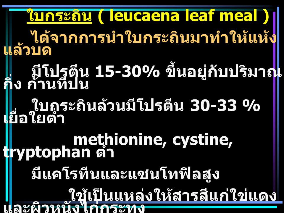ใบกระถิน ( leucaena leaf meal )