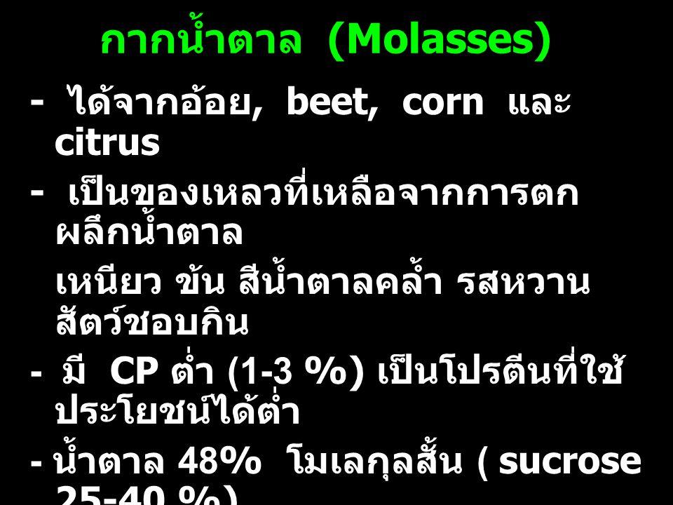 กากน้ำตาล (Molasses) - ได้จากอ้อย, beet, corn และ citrus