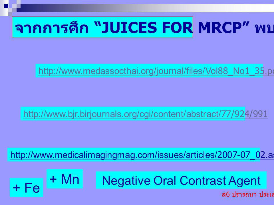 Negative Oral Contrast Agent