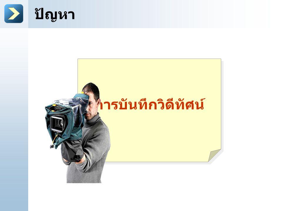 ปัญหา การบันทึกวิดีทัศน์